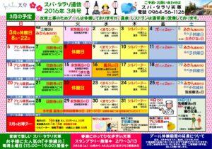 3月スケジュール表
