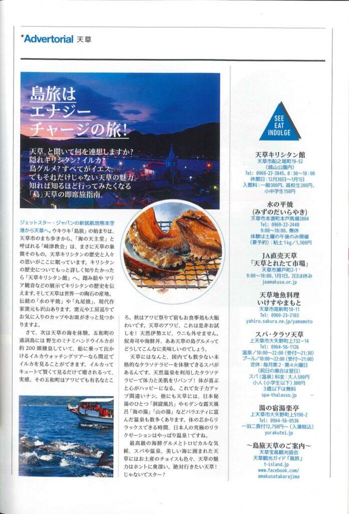 Jetster2014.10-11 機内誌(機内誌)