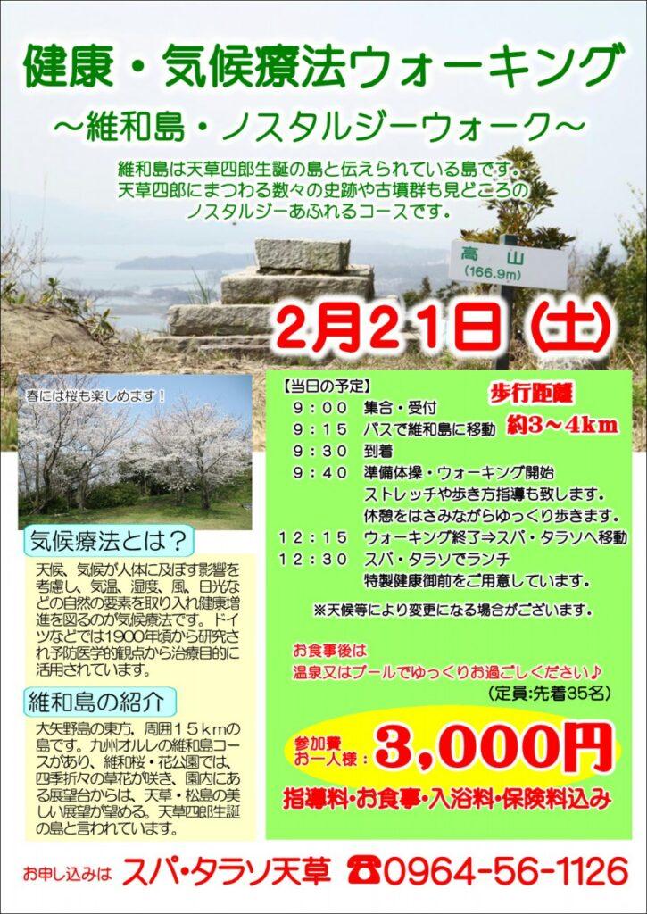気候療法イベント201502(配布用)