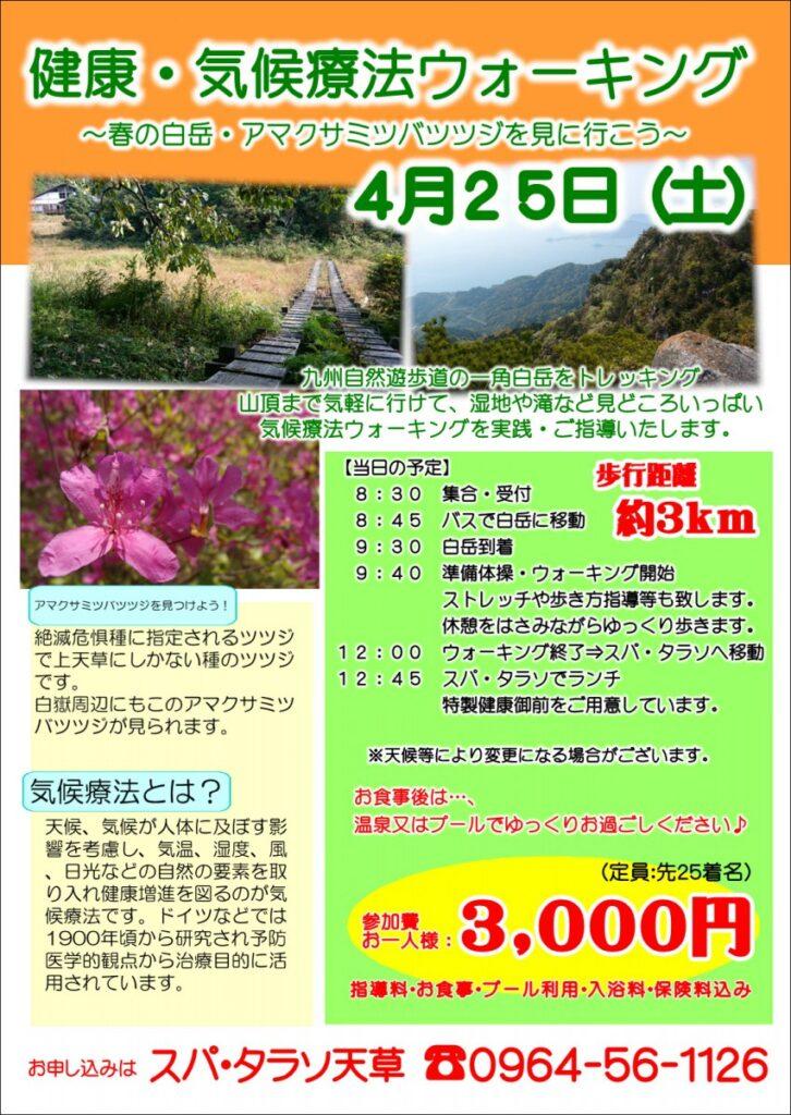 気候療法イベント201504(掲示用)
