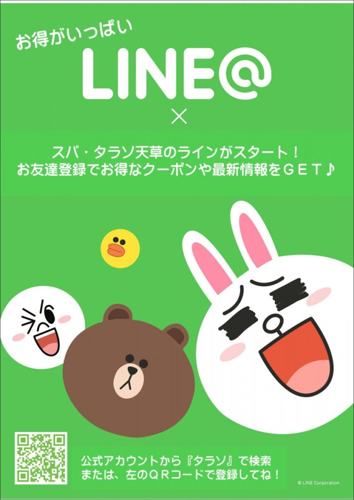 LINEポスター1