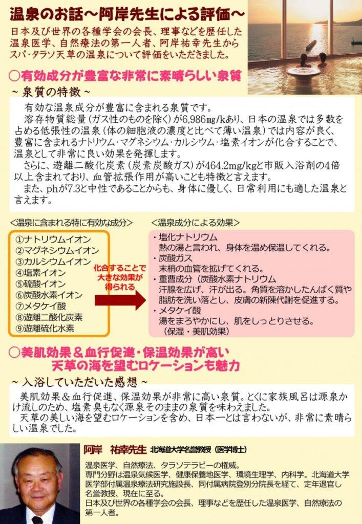 阿岸先生コメント掲載号_ページ_2